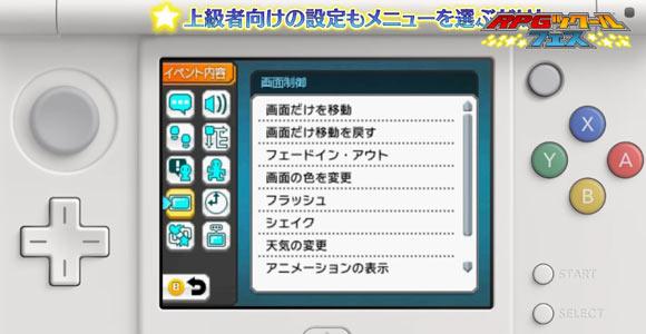 3DSRPGFES_TUKURU6