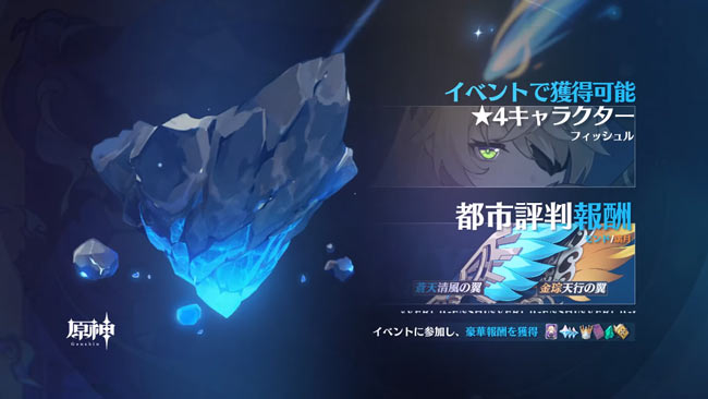 genshin-event-1111-2