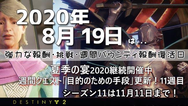 destiny2-20200819-2