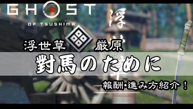 ghostof-tsushima-kusa-5