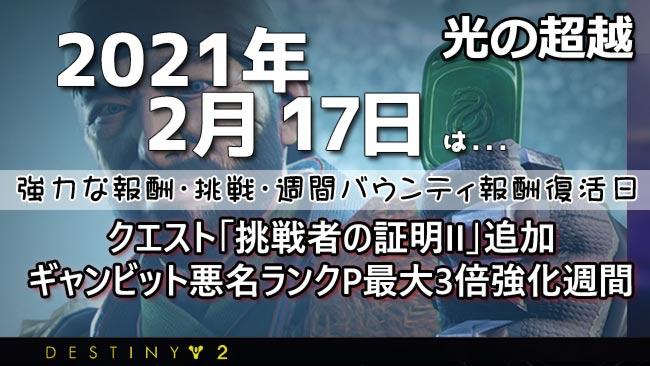 destiny2-2021-0217-0