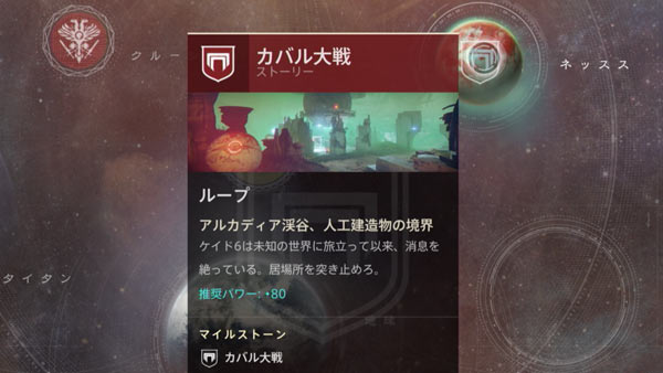 Destiny2_07_5