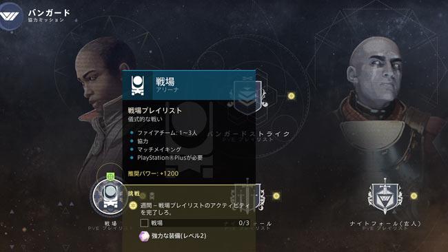 destiny2-season13-quest2-10
