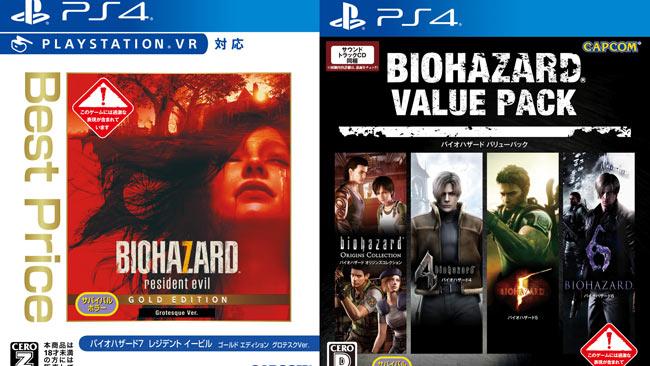 biohazard1213