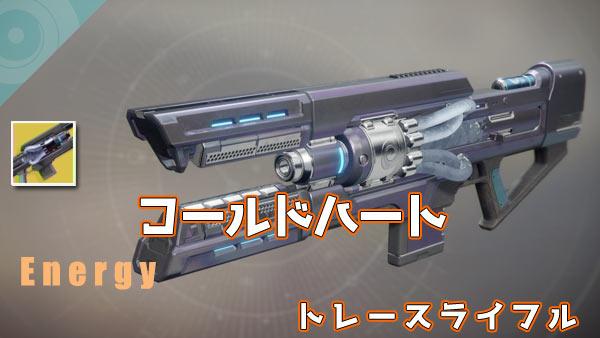 destiny2exotic_105coldheart2