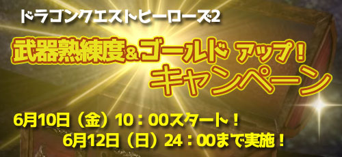 dqh2_event0610