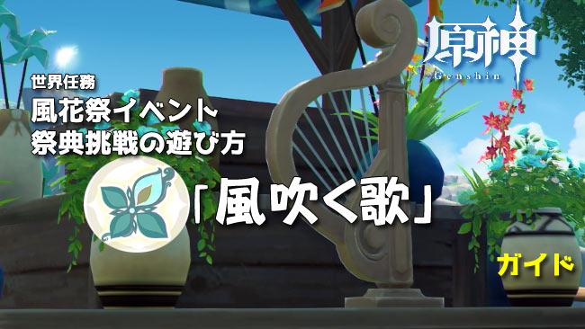 genshin-windblume-event3