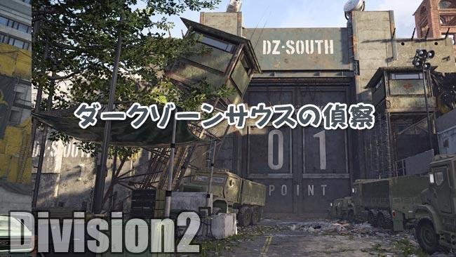Division2_missiondz2south