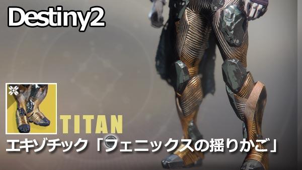 destiny2-shadow-exotic-tita