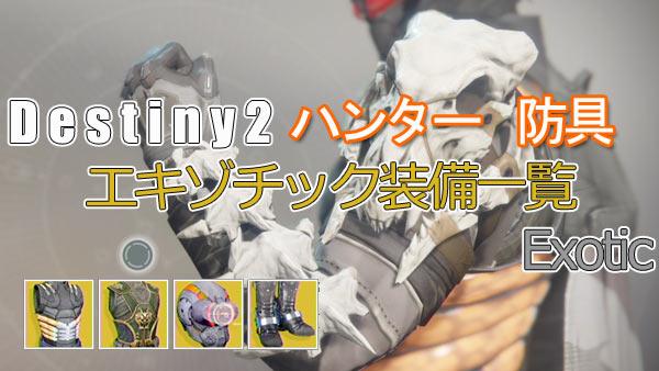 destiny2hunter_exotic