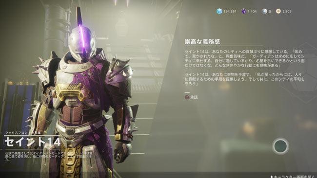 destiny2-season9-quest6-5