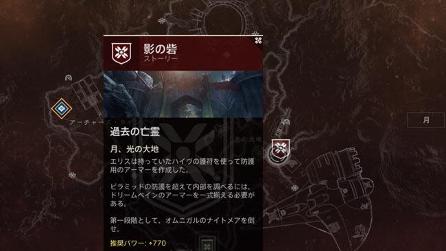 destiny2-y3-story4-map1