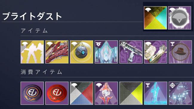 destiny2-weekupdate20191023