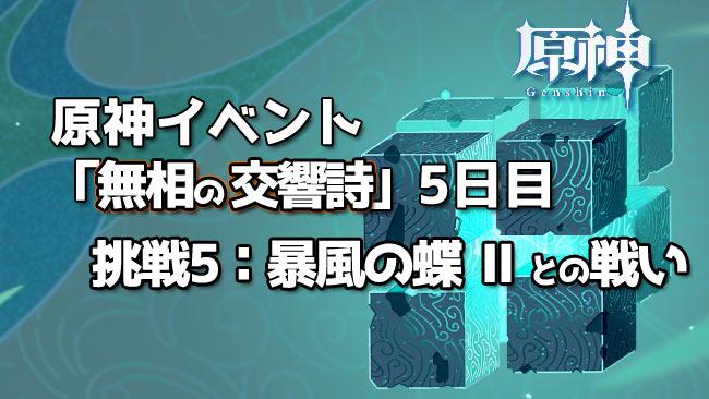 genshin-202101symphony5-2