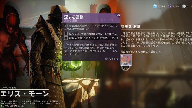destiny2-y3-quest11rensa1