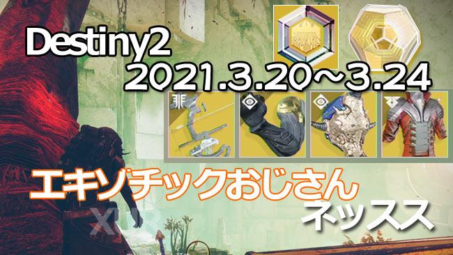 destiny2-xur-2021-0320
