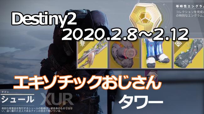 XUR20200208-0212