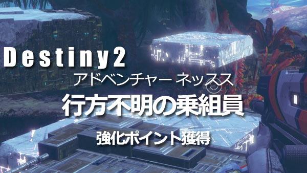 destiny2adv_nessus06