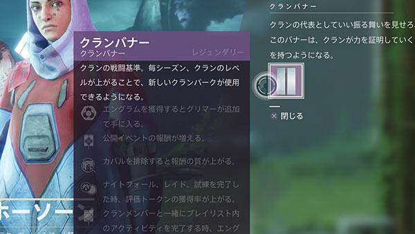 Destiny2clan_reward