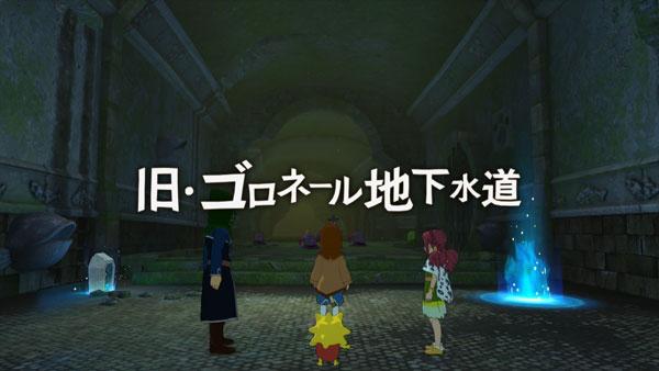 ninokuni2_story08_1