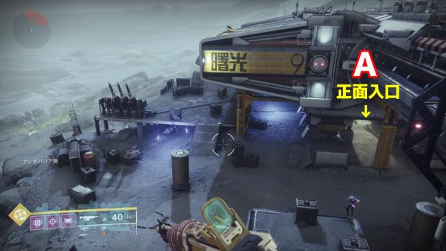 destiny2-monn-lostsector1