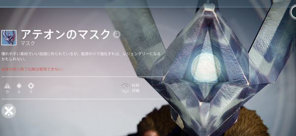 mask_atheon
