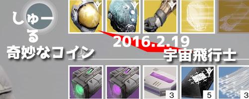 Destiny_20160219xur