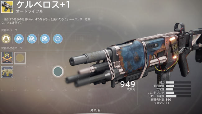 destiny2exotic_030-ケルベロ