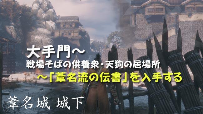 sekiro_story6