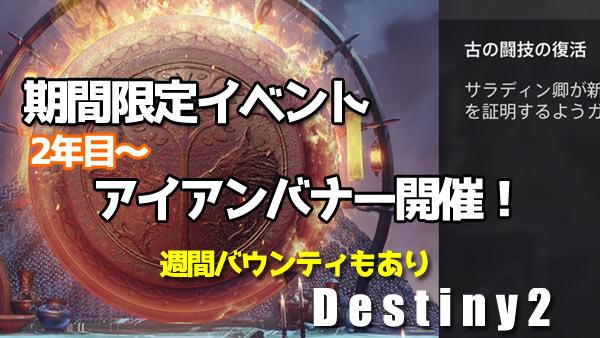 destiny2y2ironbanner0