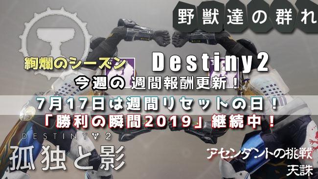 destiny2_ever20190717_24