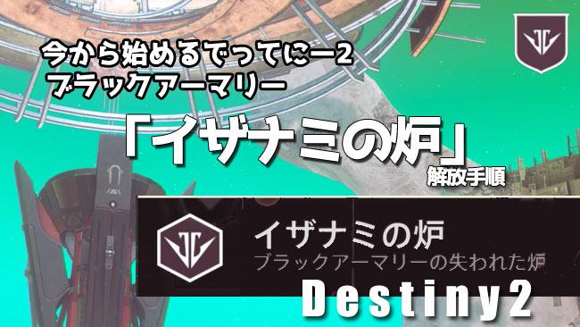 Destiny2_20190123_0