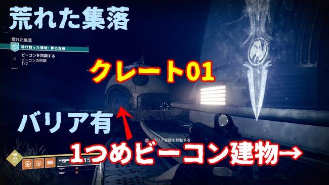 destiny2-s15-sha2-nazo-01