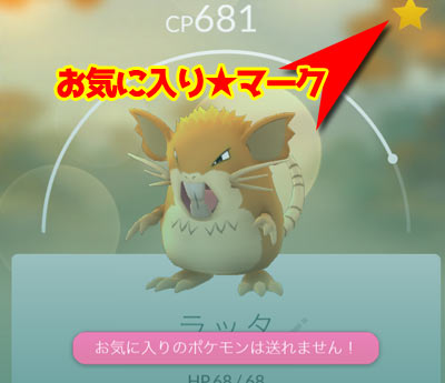 pokemongo_up20160730_8