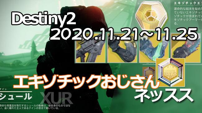 XUR2020-00-11121