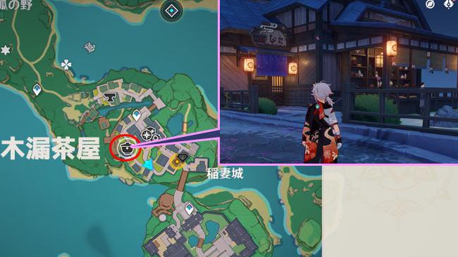gensin-chr-kamiaya-quest1-1