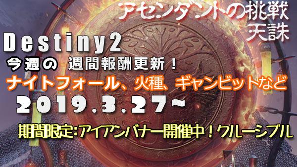 destiny2_20190327_1
