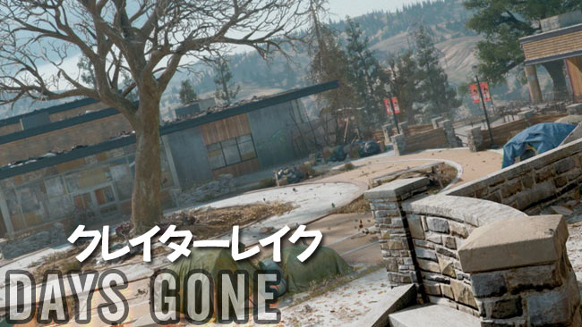 daysgone_story61デイズゴーン攻略情報命令すりゃいい~