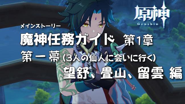 genshin-story4-20