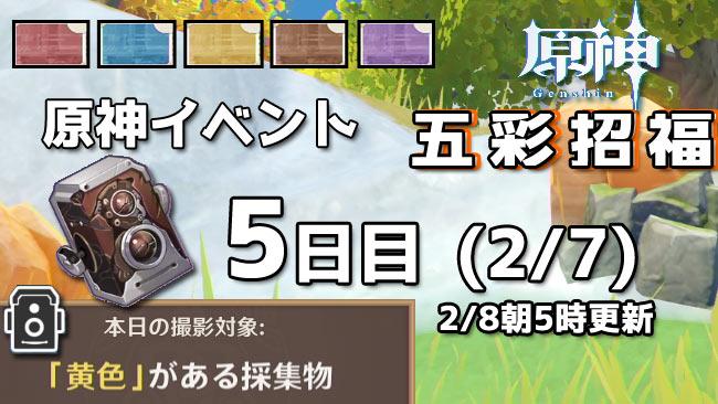 genshin-v13-evet-camera5-0