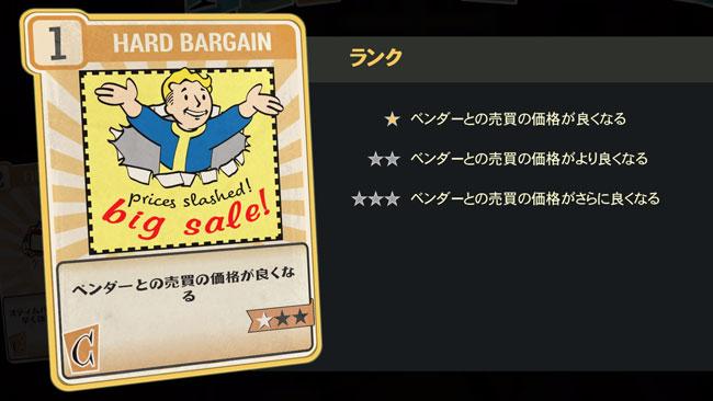 Fallout76_shop2