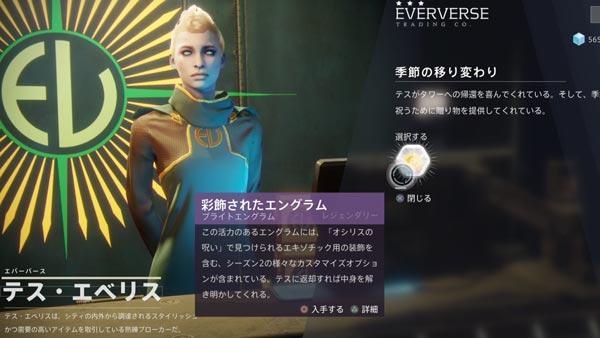 Destiny2dlc1_npc1