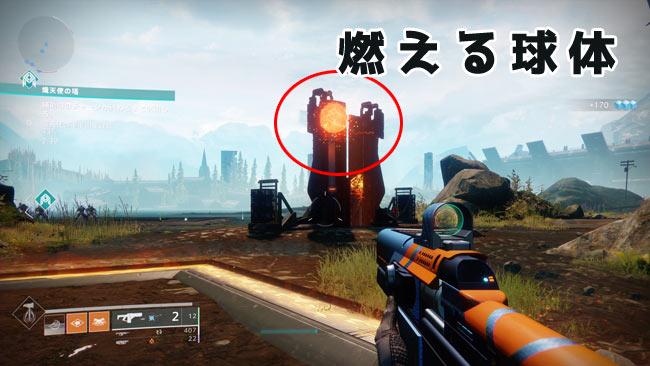 destiny2-s10-quest2-9