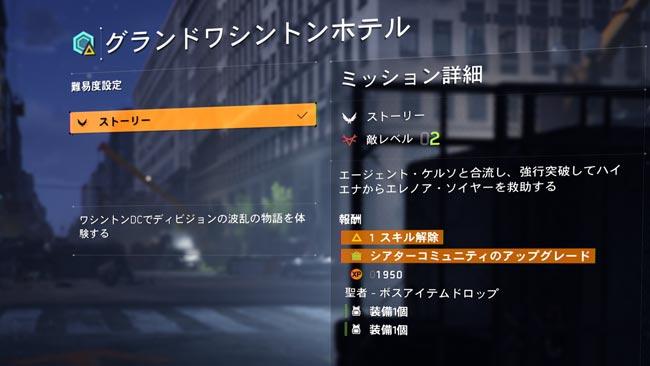 Division2_mission03start