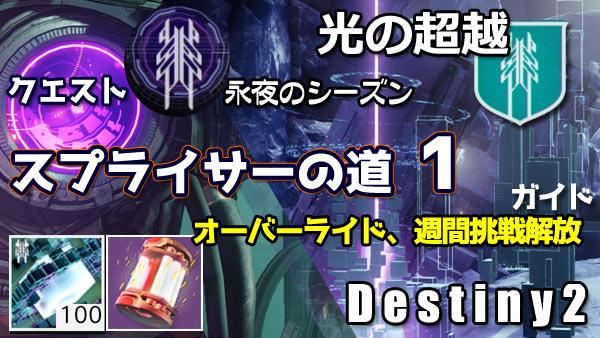 destiny2-season14-quest5