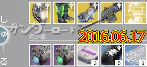 Destiny_20160617