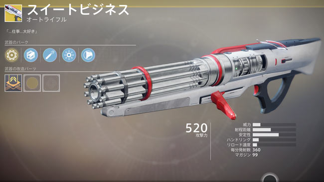 destiny2exotic_01sweetb_LL