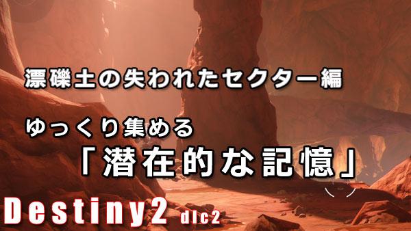 Destiny2parts3