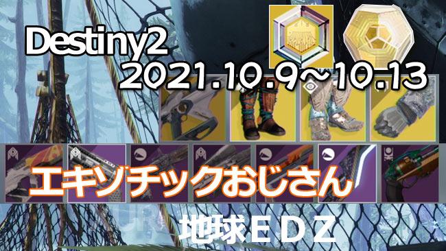 destiny2-xur-2021-1009-0