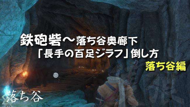 sekiro_story22